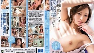 IPX-020 エロ痴女ナースは口内射精がお好き 過激で刺激的!凄絶な寝取り淫交テク炸裂! 星川光希