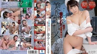 戸田真琴 ストーカー化した患者に嵌められた結婚間近の美人ナース STAR-821