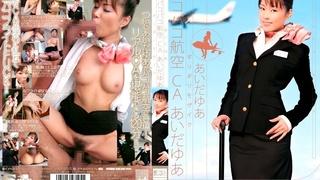 【愛由田全集】ONED-670 ギリギリモザイク パコパコ航空CA あいだゆあ