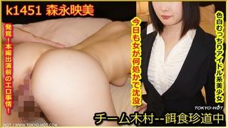 餌食牝 -- 森永映美 Tokyo-Hot k1451