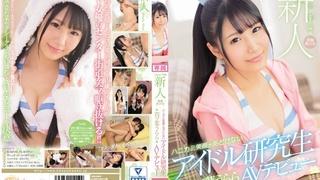 新人kawaii*専属 発掘美少女 ハニカミ笑顔があどけないアイドル研究生 四ツ葉うららAVデビュー KAWD-802