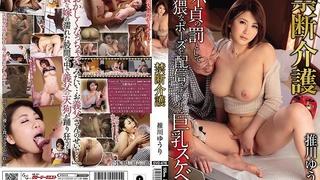 禁断介護 推川ゆうり GVG-476