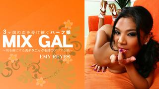 エミーレイシス 男を虜にする舌テクニックを持つアジアン娘 MIX GAL EMY REYES / エミー レイシス Asiatengoku 0802