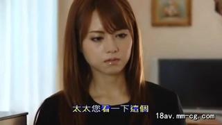 [中文字幕](MAXING)未亡人奴隸 吉澤明步