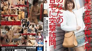 専属女優が神対応!あなたの自宅に突撃訪問。 川上奈々美 DVAJ-227