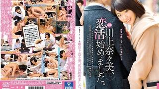 【恋愛ドキュメント】川上奈々美、恋活始めました。 DVAJ-241