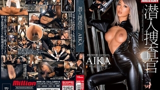 潜入捜査官 AIKA MKMP-139