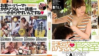 CMD-010 誘惑◆美容室 舞島あかり