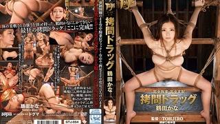 完全拘束・完全支配 拷問ドラッグ 鶴田かな GTJ-054