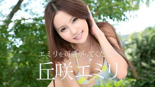 丘咲エミリ エミリを可愛がってください 022417-380