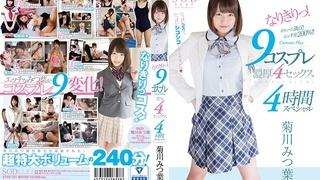 菊川みつ葉 なりきりっ!9コスプレ濃厚4セックス4時間スペシャル STAR-791 - 1