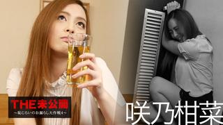 咲乃柑菜 THE 未公開 〜恥じらいのお漏らし大作戦4〜 022317-379