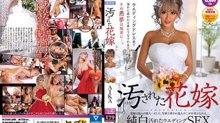 汚された花嫁 AIKA CESD-386