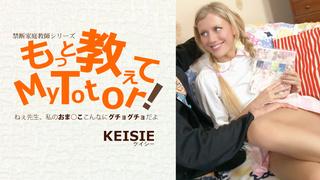 もっと教えてMy Totor 家庭教師シリーズ Keisie / ケイシー Kin8tengoku 1736