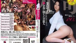 AVOP-172 【引退作品】小向美奈子in… [脅迫スイートルーム] Gossip Celebrity Minako(30) 小向美奈子