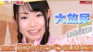 オムニバス −大放尿スペシャル 2017.真夏のG1− Gachinco gachip365