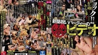 ショック!!妻があの時…あんな事を… 新築祝いパーティーの禁ビデオ 久保田慶子 JUY-098