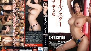 ポルノスター 今永さな ABP-591