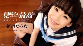 姫川ゆうなの見晴らし最高 021717-375