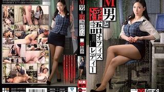 M男と淫語オフィスレディー 二宮和香 DMOW-152