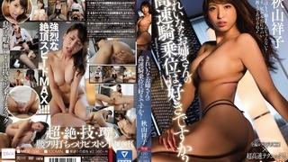 きれいなお姉さんの高速騎乗位は好きですか? 秋山祥子 MIDE-396