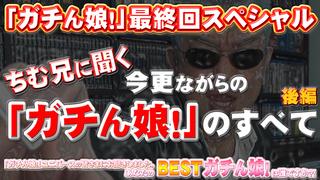 ガチん娘! −最終回スペシャル後編− Gachinco gachi1166 - 2