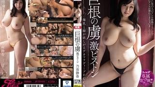 巨根の虜 激ピストン 爆乳と膣が欲しがるデカマラディープFUCK 乃南静香 JUFD-682