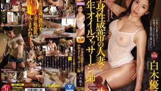 JUY-267 全身性感帯の人妻と中年オイルマッサージ師 白木優子