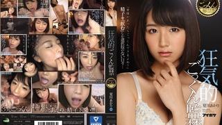 IPX-040 夏川あかりごっくん解禁!!! 狂気的ごっくん監禁