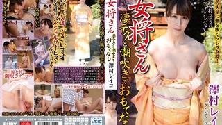 女将さん 凄テクと潮吹きでおもてなし 澤村レイコ