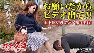 パコパコママ 110317_168 ガチ交渉 24 ~隠れエロな人妻~山咲ことみ