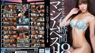 SEX by HMJM 18 ハマジムベスト18 6時間 HMJM-044 - 1