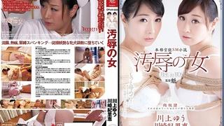 汚辱の女 川上ゆう 川崎紀里恵 DPKA-003