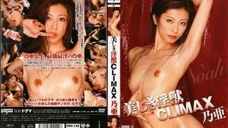 DDN-158 美しき淫獣CLIMAX 乃亜 PART B