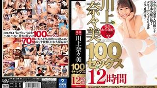 川上奈々美100セックス12時間 DVAJ-290 - 2