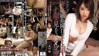 人妻の妊娠危険日ばかりを狙う顔の見えないレ×プ魔 本田岬 MEYD-273