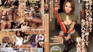 変身アクション物ドラマのオーディションを受けた岬さんは、セクハラされまくりの新人女優 本田岬 TAAK-017