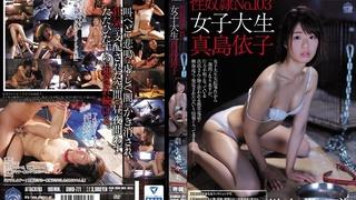 性奴隷 女子大生真島依子 川上奈々美 SHKD-771