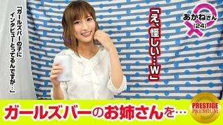 300MAAN-087 【超エロ デ ゴメンネ!】ガールズバーで働く女の子にインタビュー!あかね(24)
