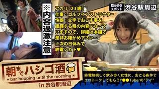300MIUM-190 朝までハシゴ酒 12 in 渋谷駅周辺 アカリ 23歳 ゴルフのインストラクター