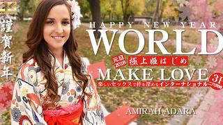 HAPPY NEW YEAR WORLD 極上姫はじめ 楽しいセックスで絆を深めるインターナショナル Amirah Adara / アミーラ Kin8tengoku 1834