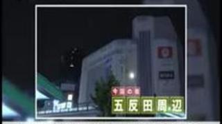朝までハシゴ酒 07 in 五反田駅周辺:『毎日オナニーする♪』!『セックスなら何時間でもシてられる♪』!!『小6で手コキマスタ…