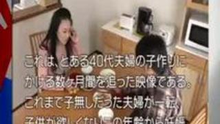 妊娠するために中●しSEXする40代夫婦のビデオ日記
